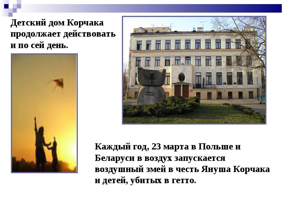 Каждый год, 23 марта в Польше и Беларуси в воздух запускается воздушный змей...