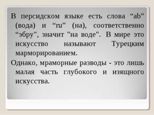 """В персидском языке есть слова """"ab"""" (вода) и """"ru"""" (на), соответственно """"эбру"""","""