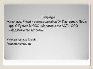 Литература: Живопись: Рисуй и самовыражайся/ Ж.Кастерман; Пер.с фр. О.Гулыги-