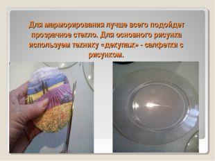 Для марморирования лучше всего подойдет прозрачное стекло. Для основного рису