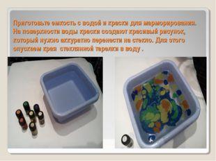 Приготовьте емкость с водой и краски для марморирования. На поверхности воды
