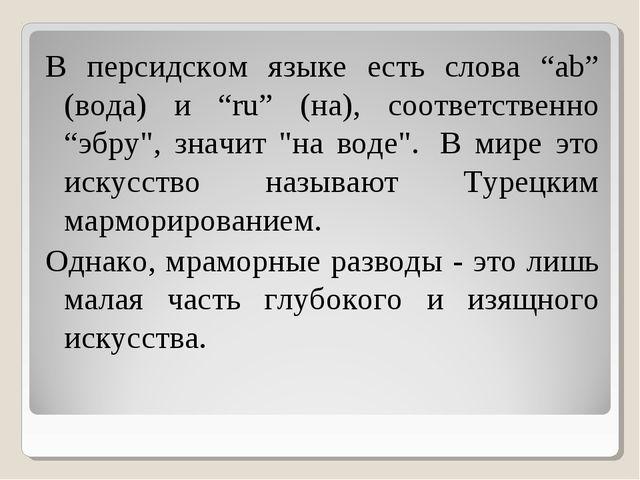 """В персидском языке есть слова """"ab"""" (вода) и """"ru"""" (на), соответственно """"эбру"""",..."""