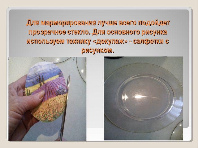 Для марморирования лучше всего подойдет прозрачное стекло. Для основного рису...