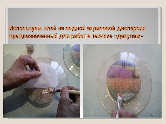 Используем клей на водной акриловой дисперсии предназначенный для работ в тех...