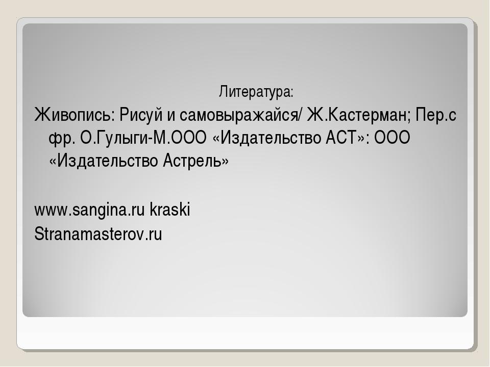 Литература: Живопись: Рисуй и самовыражайся/ Ж.Кастерман; Пер.с фр. О.Гулыги-...
