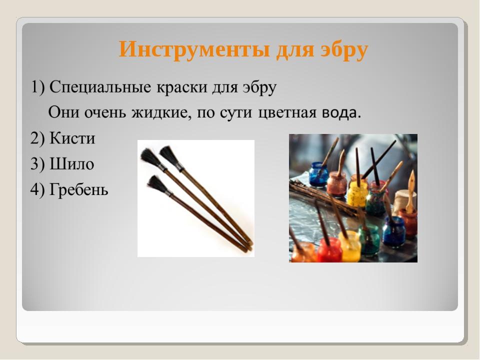 Инструменты для эбру