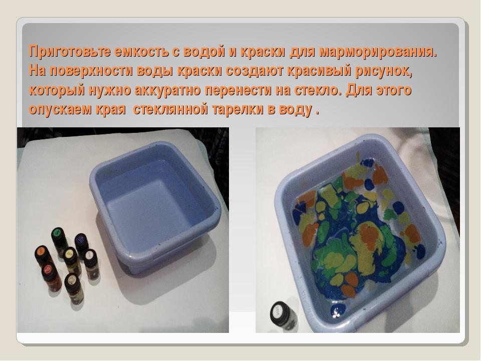 Приготовьте емкость с водой и краски для марморирования. На поверхности воды...
