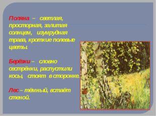 Поляна – светлая, просторная, залитая солнцем, изумрудная трава, кроткие пол