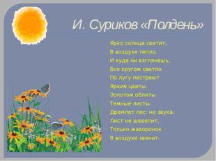 И. Суриков «Полдень» Ярко солнце светит, В воздухе тепло. И куда ни взглянешь