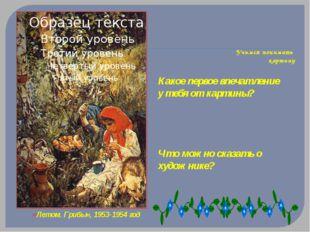 Учимся понимать картину «Летом. Грибы», 1953-1954 год Какое первое впечатлен