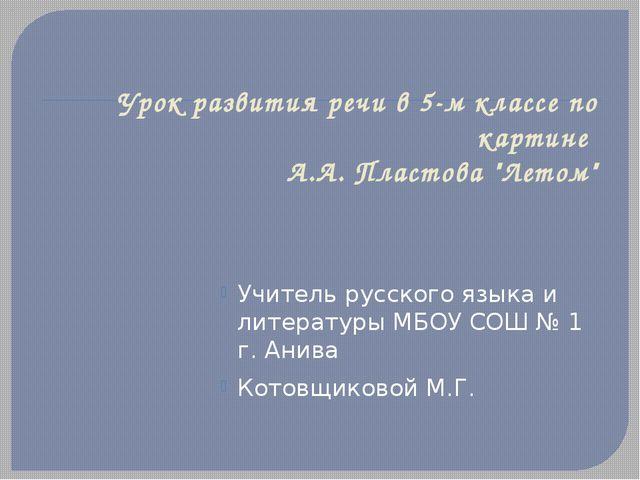 """Урок развития речи в 5-м классе по картине А.А. Пластова """"Летом"""" Учитель русс..."""