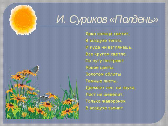 И. Суриков «Полдень» Ярко солнце светит, В воздухе тепло. И куда ни взглянешь...