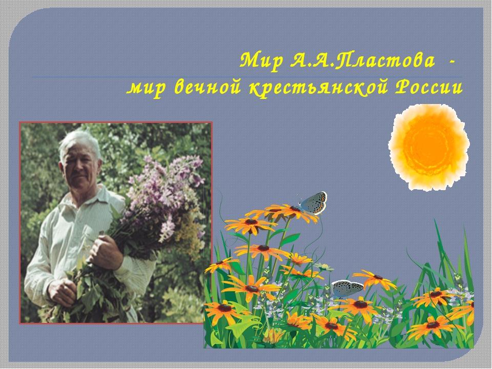 Мир А.А.Пластова - мир вечной крестьянской России