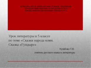 Урок литературы в 5 классе по теме «Сказки народа коми. Сказка «Гундыр»» Куля