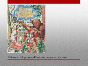 Обложка сборника «Коми народные сказки»