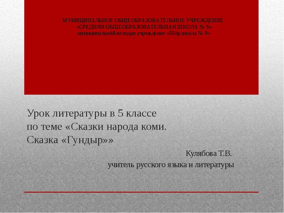 Урок литературы в 5 классе по теме «Сказки народа коми. Сказка «Гундыр»» Куля...