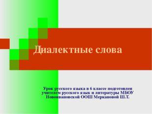 Диалектные слова Урок русского языка в 6 классе подготовлен учителем русского