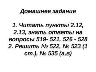 Домашнее задание 1. Читать пункты 2.12, 2.13, знать ответы на вопросы 519- 52