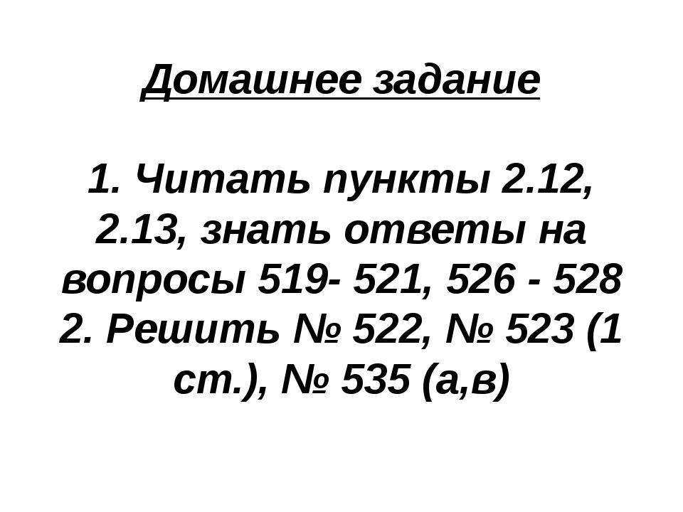 Домашнее задание 1. Читать пункты 2.12, 2.13, знать ответы на вопросы 519- 52...