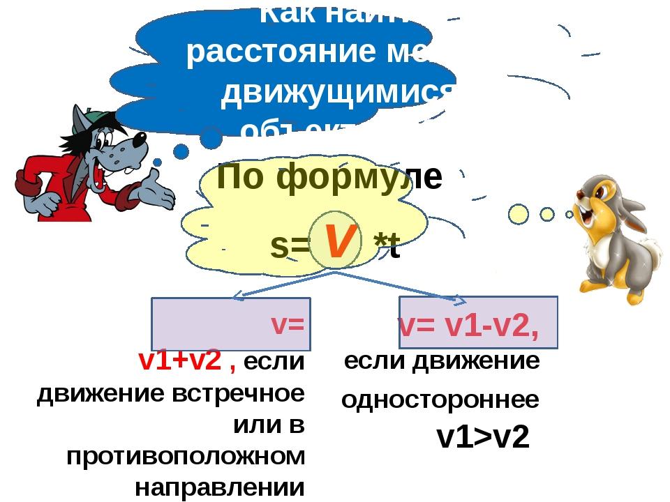 Как найти расстояние между движущимися объектами? v= v1+v2 , если движение вс...