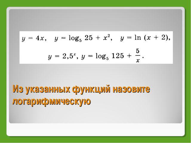 Из указанных функций назовите логарифмическую