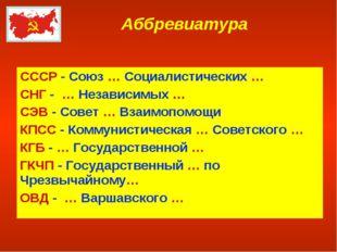 Аббревиатура СССР - Союз … Социалистических … СНГ - … Независимых … СЭВ - Сов