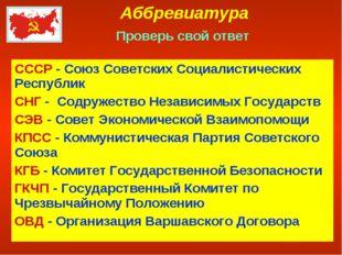 Аббревиатура Проверь свой ответ СССР - Союз Советских Социалистических Респуб