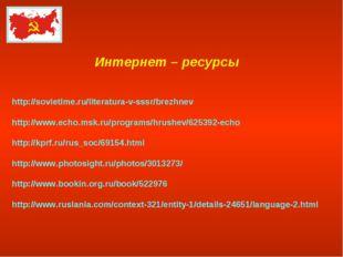 Интернет – ресурсы http://sovietime.ru/literatura-v-sssr/brezhnev http://www.