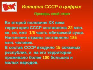 Проверь свой ответ Во второй половине XX века территория СССР составляла 22 м
