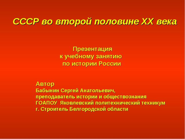 СССР во второй половине XX века Презентация к учебному занятию по истории Ро...