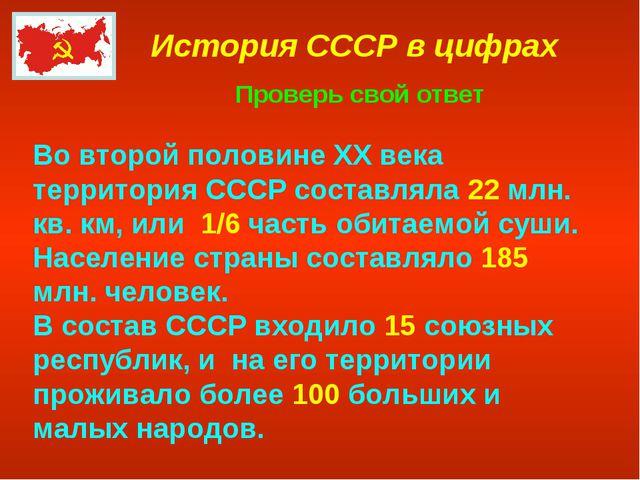 Проверь свой ответ Во второй половине XX века территория СССР составляла 22 м...