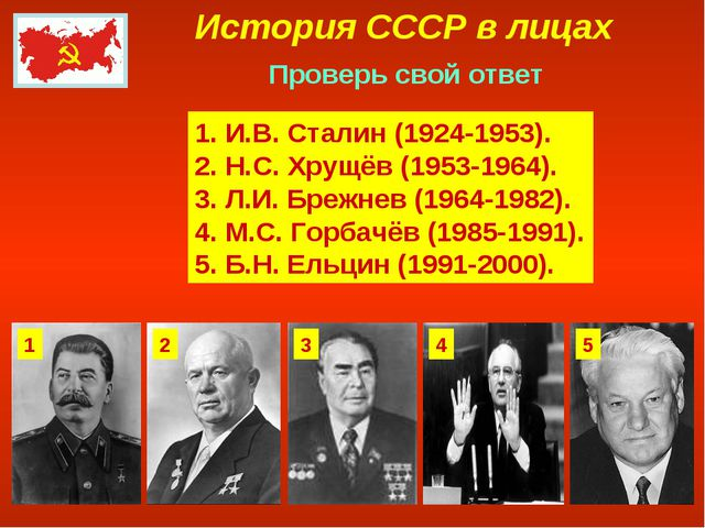 История СССР в лицах Проверь свой ответ 1 2 3 4 5 1. И.В. Сталин (1924-1953)....