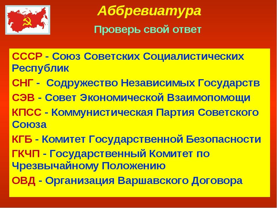 Аббревиатура Проверь свой ответ СССР - Союз Советских Социалистических Респуб...