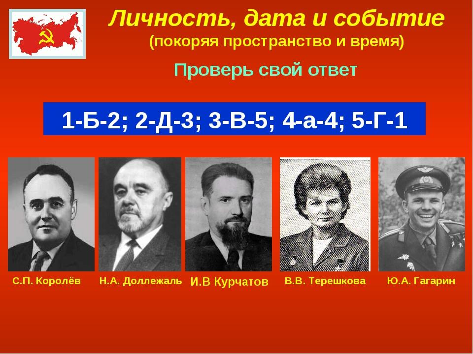 Личность, дата и событие (покоряя пространство и время) Проверь свой ответ 1-...