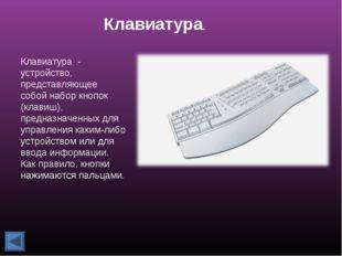 Клавиатура. Клавиатура - устройство, представляющее собой набор кнопок (клави