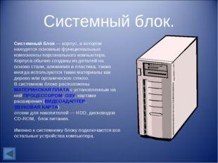 Системный блок. Системный блок — корпус, в котором находятся основные функцио