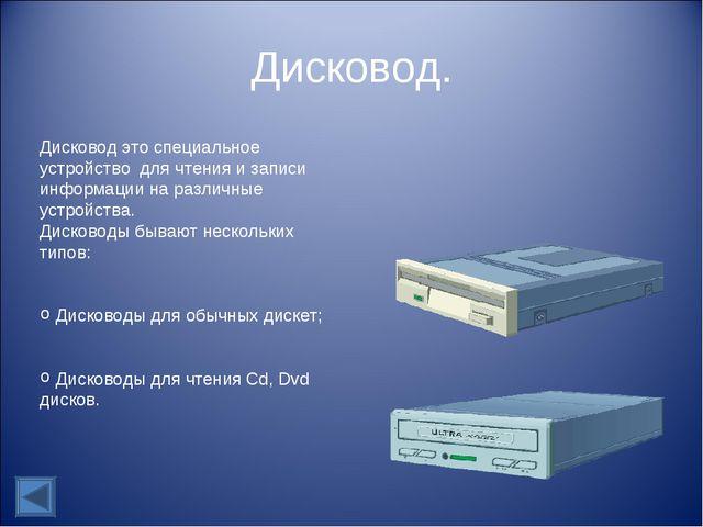 Дисковод. Дисковод это специальное устройство для чтения и записи информации...