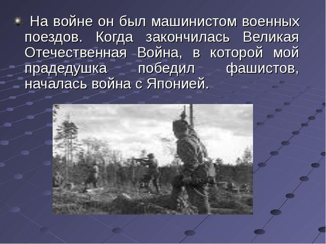 На войне он был машинистом военных поездов. Когда закончилась Великая Отечес...