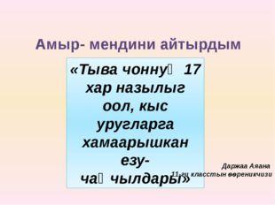 Амыр- мендини айтырдым «Тыва чоннуӊ 17 хар назылыг оол, кыс уругларга хамаары
