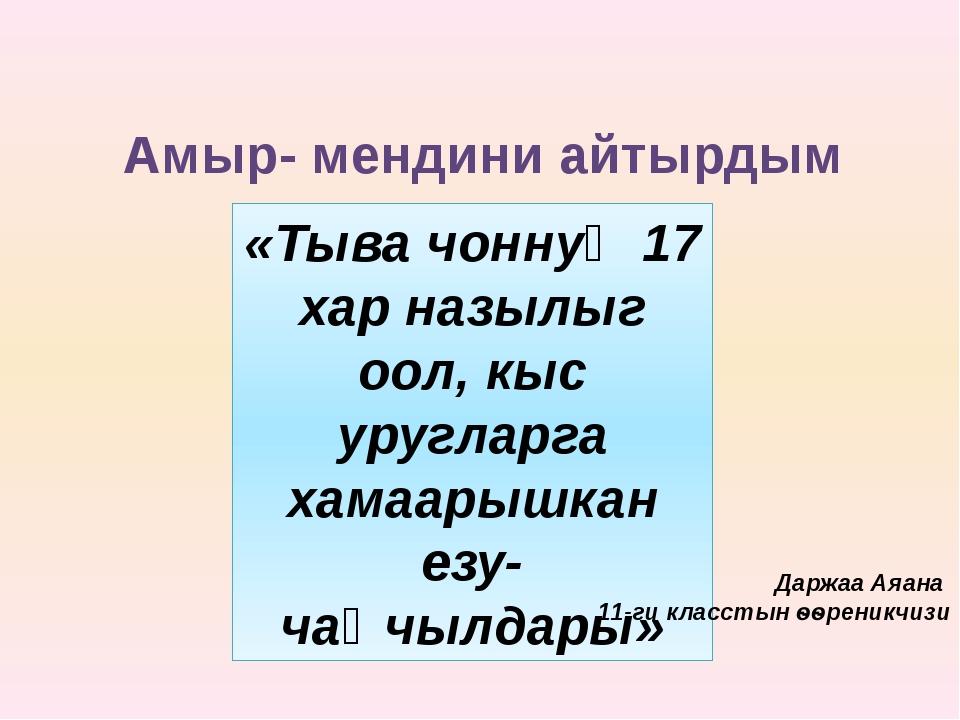 Амыр- мендини айтырдым «Тыва чоннуӊ 17 хар назылыг оол, кыс уругларга хамаары...