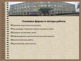 Основные формы и методы работы Правовая подготовка волонтеров Организация Пра