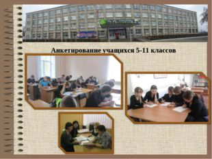 Анкетирование учащихся 5-11 классов