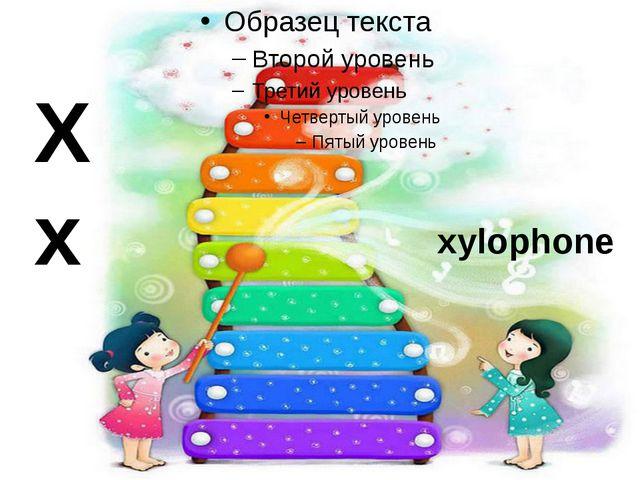 xylophone Х х