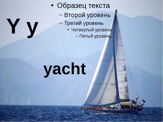 Y y yacht