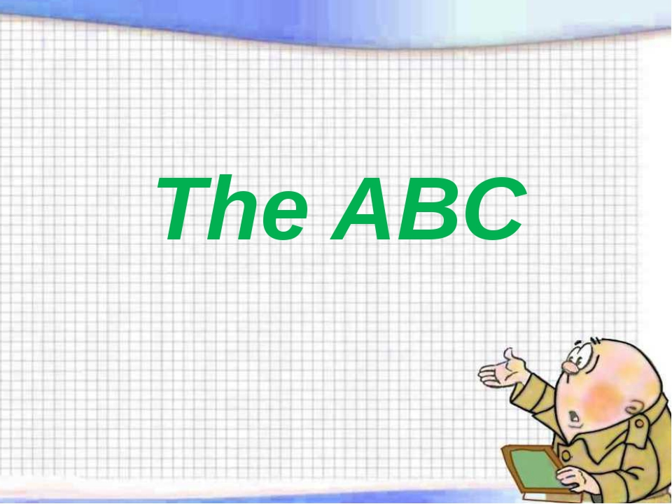 The ABC Марушин Дима 2Б класс The ABC