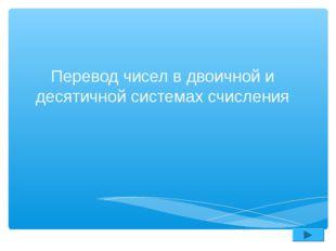 """Перевод чисел в двоичной и десятичной системах счисления МОУ """"Ярополецкая СОШ"""