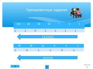 * Тренировочные задания 101101 * Способ перевода числа из десятичной системы