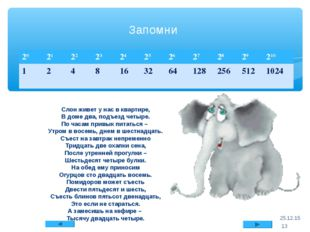 Слон живет у нас в квартире, В доме два, подъезд четыре. По часам привык пит