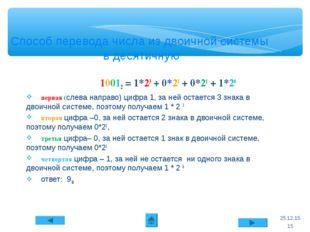 * Способ перевода числа из двоичной системы в десятичную 10012 = 1*23 + 0*22