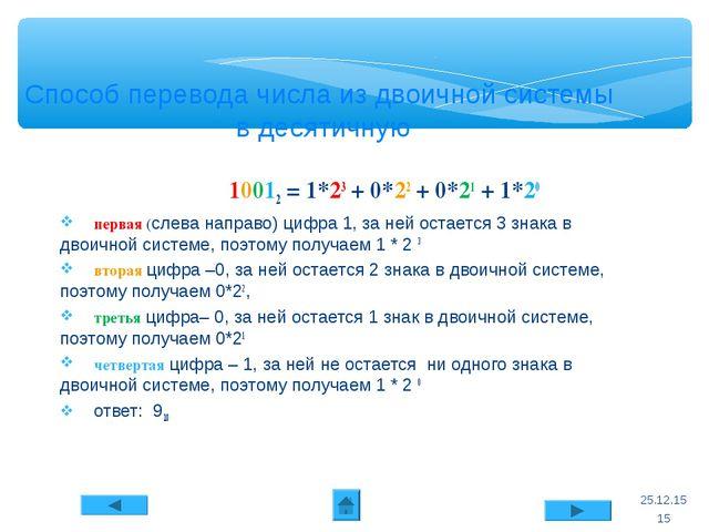 * Способ перевода числа из двоичной системы в десятичную 10012 = 1*23 + 0*22...
